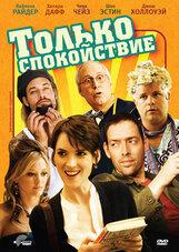 Постер к фильму «Только спокойствие»