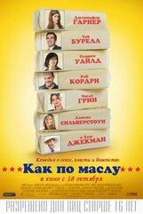 Постер к фильму «Как по маслу»
