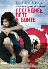 Постер к фильму «Последнее лето в Бойте»