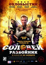 Постер к фильму «Соловей-Разбойник»