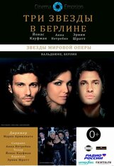 Постер к фильму «Три звезды в Берлине»