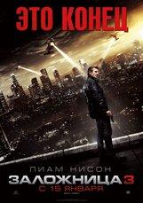 Постер к фильму «Заложница 3»