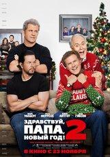 Постер к фильму «Здравствуй, папа, Новый год! 2»