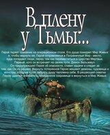 Постер к фильму «В плену у тьмы 5D»