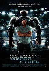 Постер к фильму «Живая сталь»