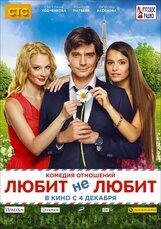Постер к фильму «Любит не любит»