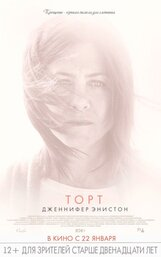 Постер к фильму «Торт»