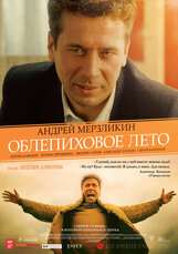 Постер к фильму «Облепиховое лето»