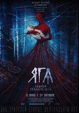 Постер к фильму «Яга: Кошмар темного леса»