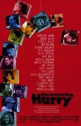 Постер к фильму «Разбирая Гарри»