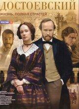 Постер к фильму «Достоевский»