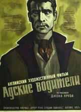 Постер к фильму «Адские водители»
