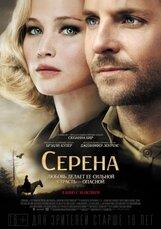 Постер к фильму «Серена»