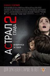 Постер к фильму «Астрал: Глава 2»