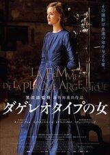 Постер к фильму «Женщина на серебряной пластине»