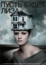 Постер к фильму «Пусть будет Лиза»