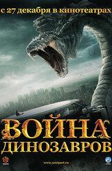 Постер к фильму «Война динозавров»
