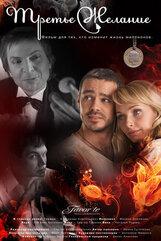 Постер к фильму «Третье желание»