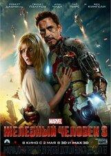 Постер к фильму «Железный человек 3»
