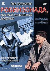 Постер к фильму «Робинзонада, или мой английский дедушка»