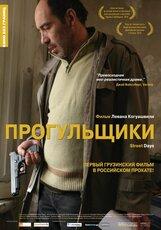 Постер к фильму «Прогульщики»