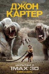 Постер к фильму «Джон Картер IMAX 3D»