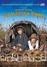 Постер к фильму «Приключения Гекльберри Финна»