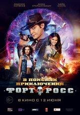 Постер к фильму «Форт Росс: В поисках приключений»
