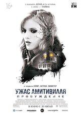 Постер к фильму «Ужас Амитивилля: Пробуждение»