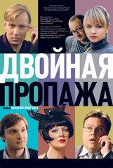 Постер к фильму «Двойная пропажа»