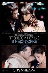 Постер к фильму «Прошлой ночью в Нью-Йорке»
