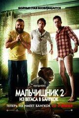 Постер к фильму «Мальчишник 2: Из Вегаса в Бангкок»
