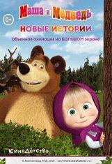 Постер к фильму «Маша и Медведь: Новые истории»