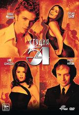 Постер к фильму «Студия 54»