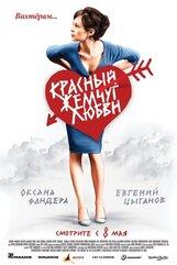 Постер к фильму «Красный жемчуг любви»