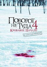 Постер к фильму «Поворот не туда 4: Кровавое начало»