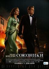 Постер к фильму «Союзники»