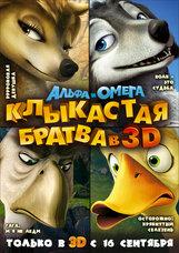 Постер к фильму «Альфа и Омега: Клыкастая братва 3D»