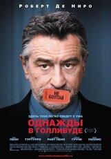 Постер к фильму «Однажды в Голливуде»