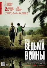 Постер к фильму «Ведьма войны»