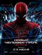 Постер к фильму «Новый Человек-паук IMAX 3D»
