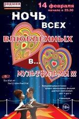 Постер к фильму «Ночь Влюбленных в Мультфильмы»