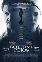 Постер к фильму «Ветреная река»