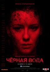 Постер к фильму «Черная вода»