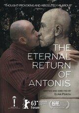 Постер к фильму «Вечное возвращение Антониса Параскеваса»