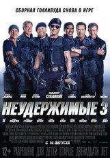 Постер к фильму «Неудержимые 3»