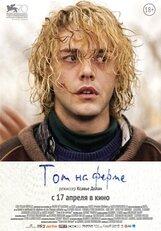 Постер к фильму «Том на ферме»