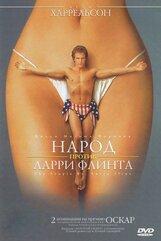 Постер к фильму «Народ против Ларри Флинта»