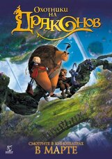 Постер к фильму «Охотники на драконов»