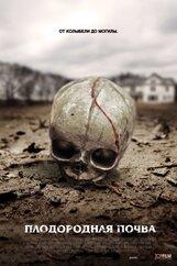 Постер к фильму «Плодородная почва»